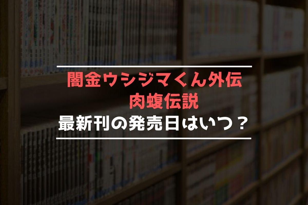 闇金ウシジマくん外伝 肉蝮伝 最新刊 発売日