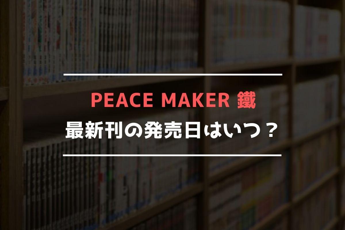 PEACE MAKER 鐵 最新刊 発売日