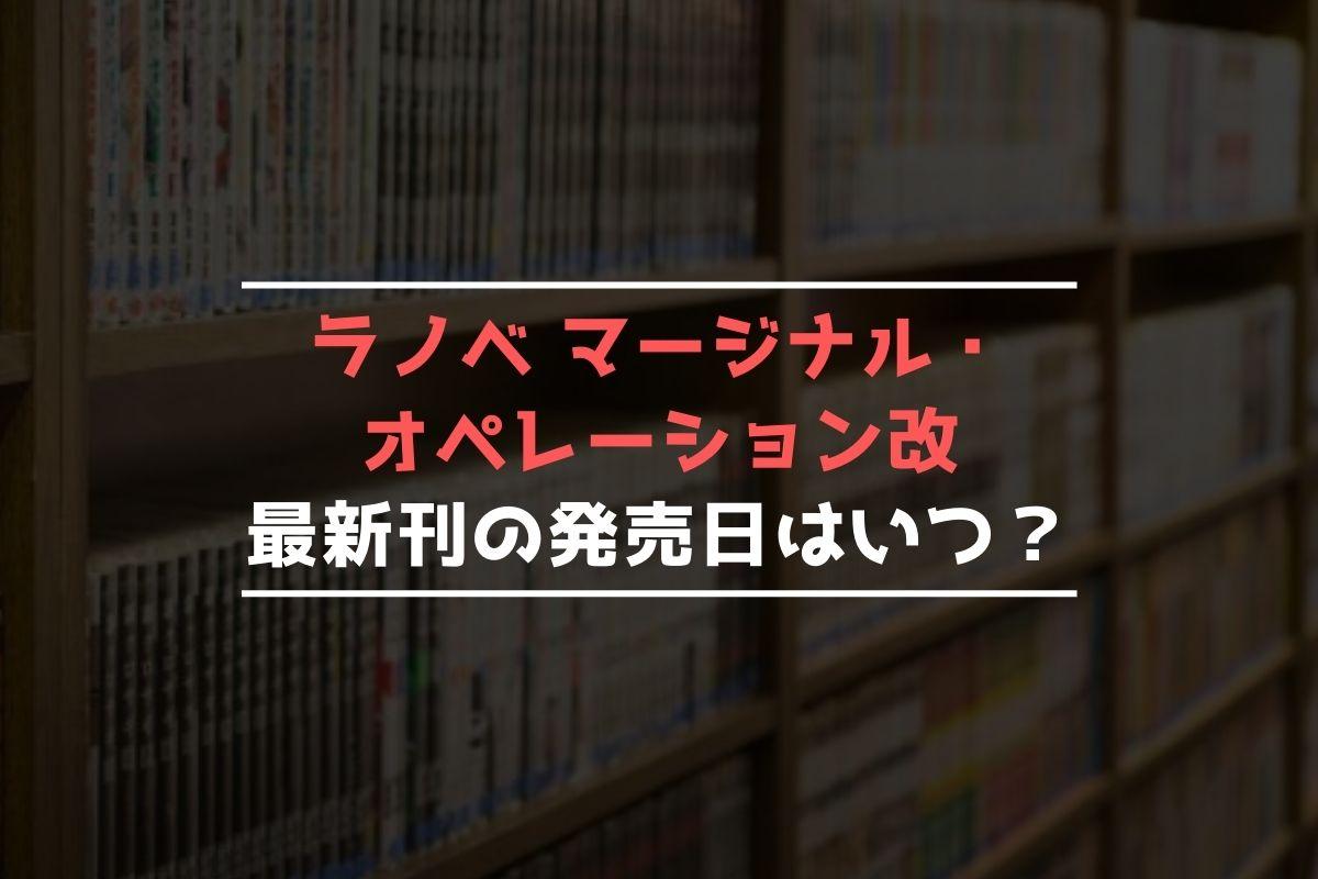 ラノベ マージナル・オペレーション改 最新刊 発売日