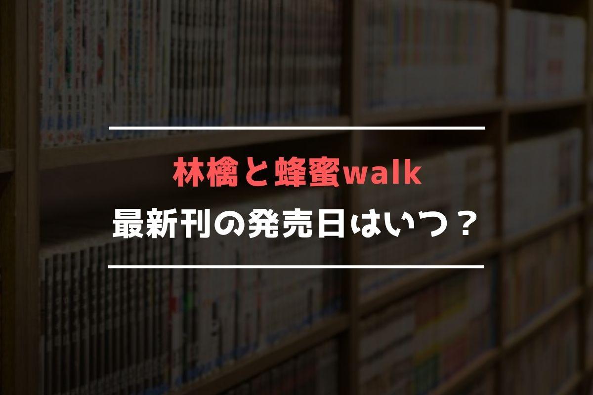 林檎と蜂蜜walk 最新刊 発売日