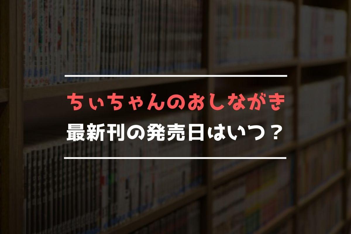 ちぃちゃんのおしながき 最新刊 発売日
