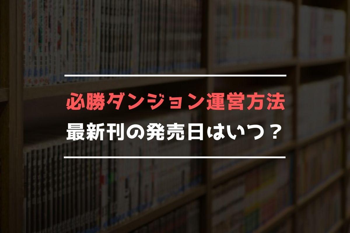 必勝ダンジョン運営方法 最新刊 発売日