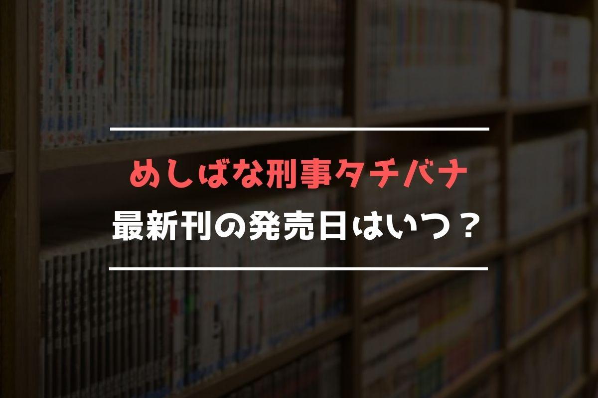 めしばな刑事タチバナ 最新刊 発売日