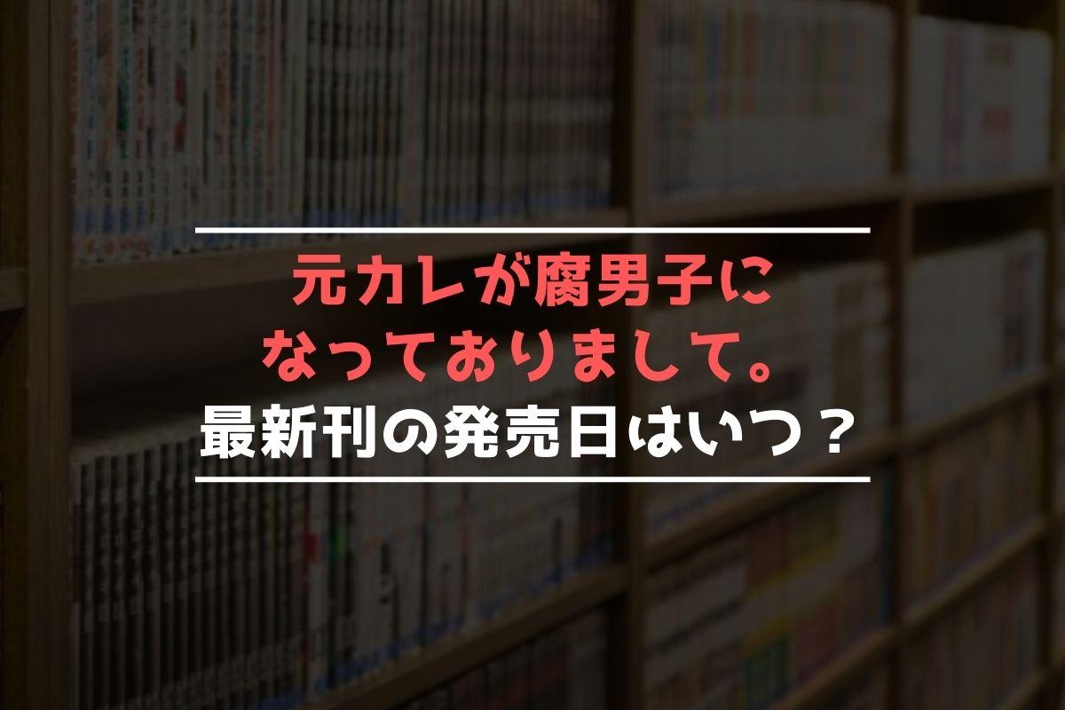 元カレが腐男子になっておりまして。 最新刊 発売日