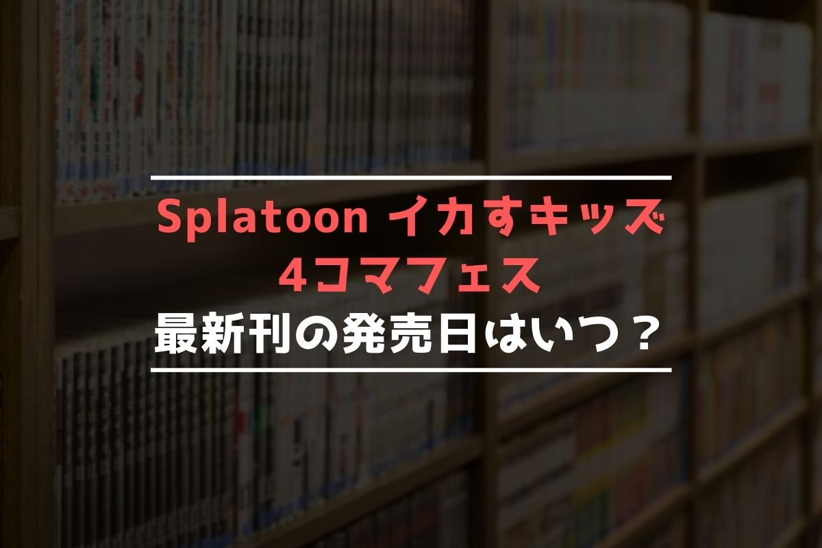Splatoon イカすキッズ4コマフェス 最新刊 発売日