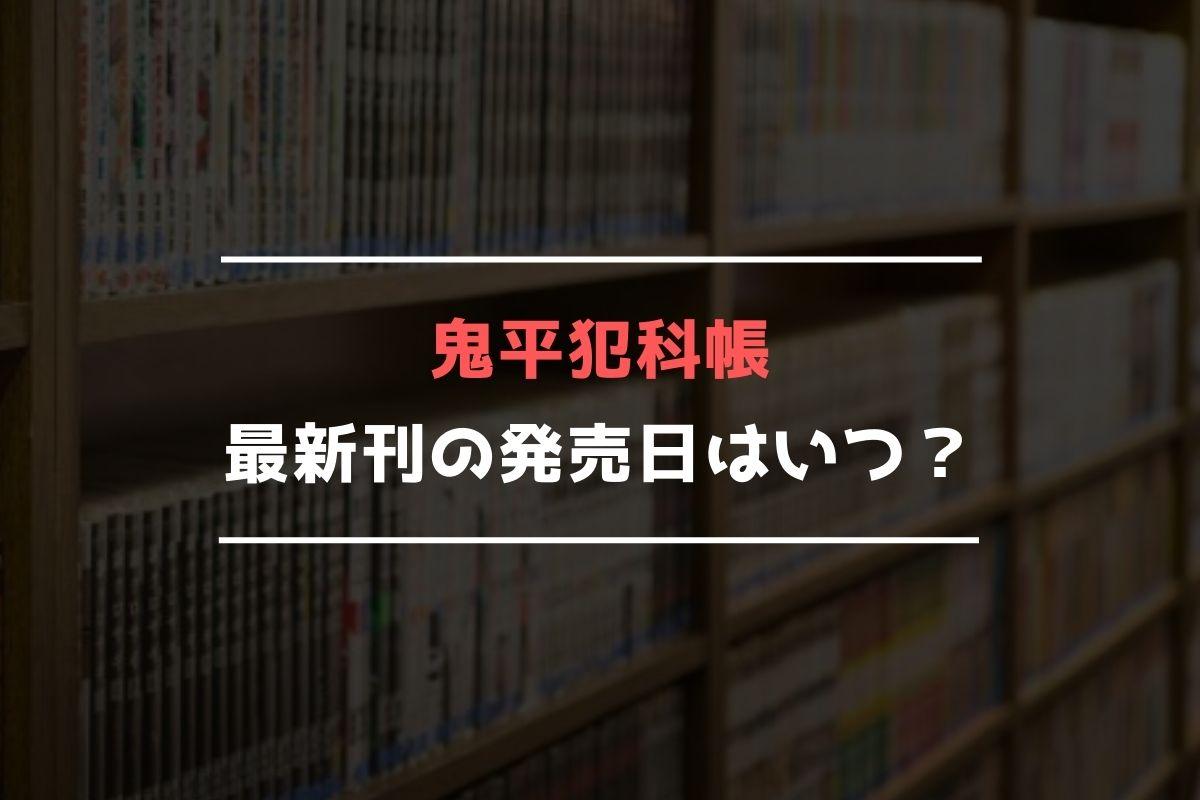 鬼平犯科帳 最新刊 発売日
