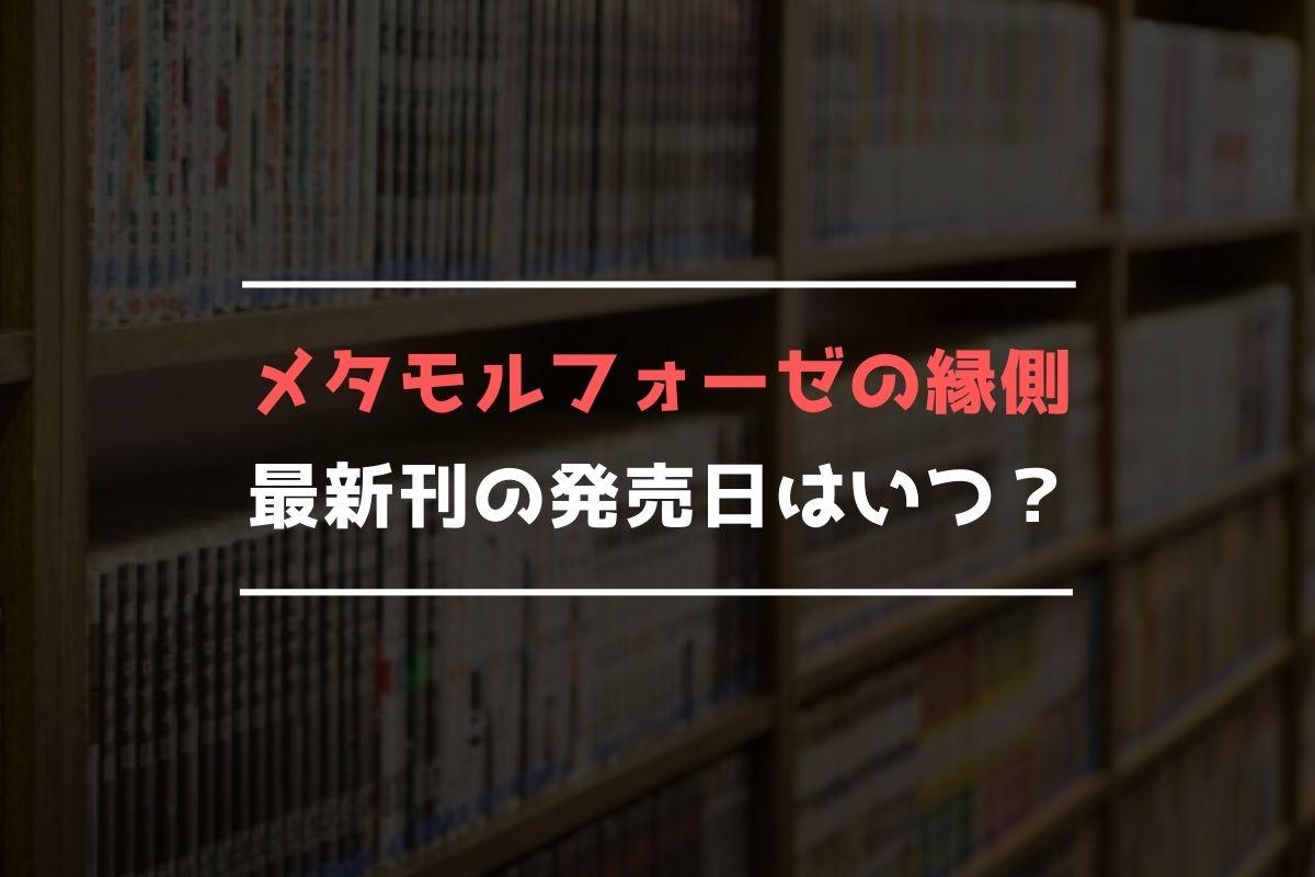 メタモルフォーゼの縁側 最新刊 発売日