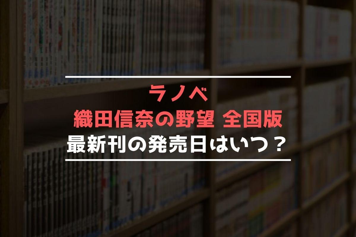 ラノベ 織田信奈の野望 全国版 最新刊 発売日