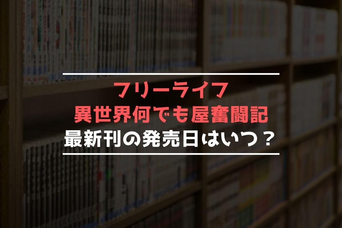 フリーライフ~異世界何でも屋奮闘記~ 最新刊 発売日