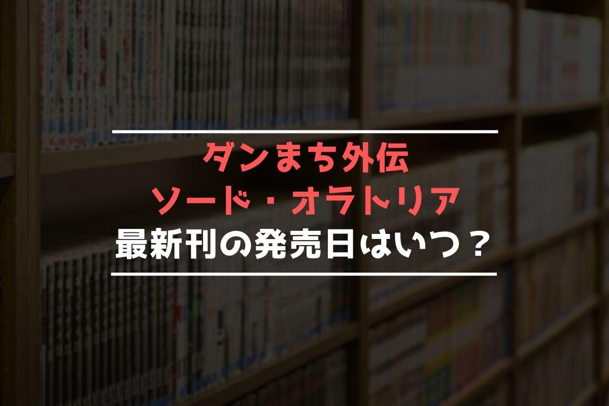 ダンまち外伝 ソード・オラトリア 最新刊 発売日