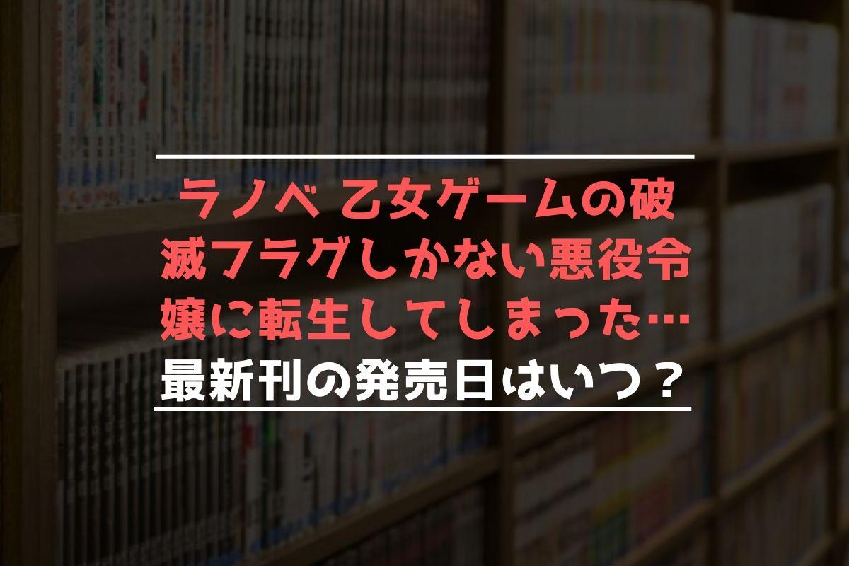 ラノベ 乙女ゲームの破滅フラグしか… 最新刊 発売日