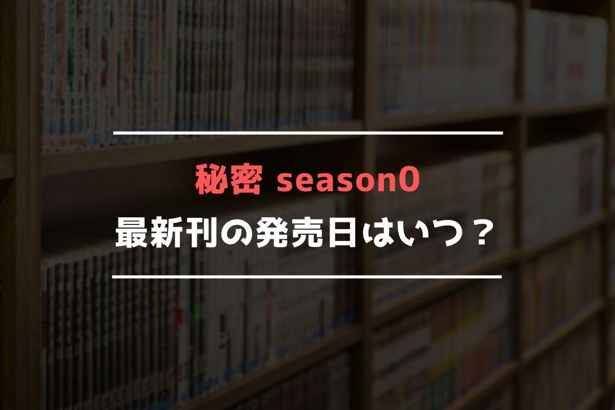 秘密 season0 最新刊 発売日