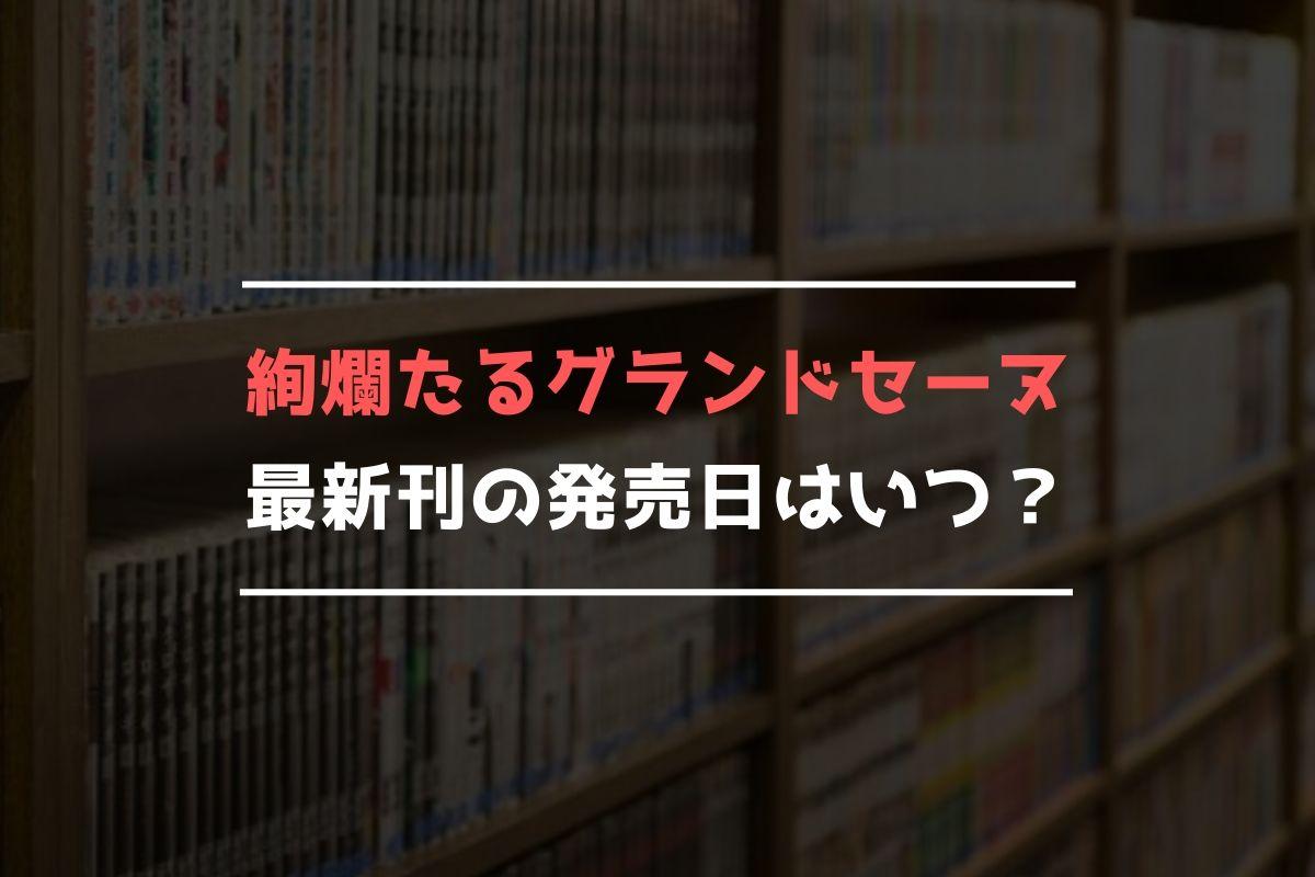 絢爛たるグランドセーヌ 最新刊 発売日