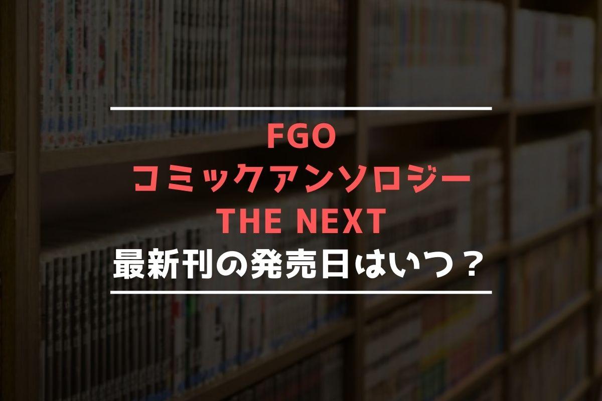 FGO コミックアンソロジー THE NEXT 最新刊 発売日
