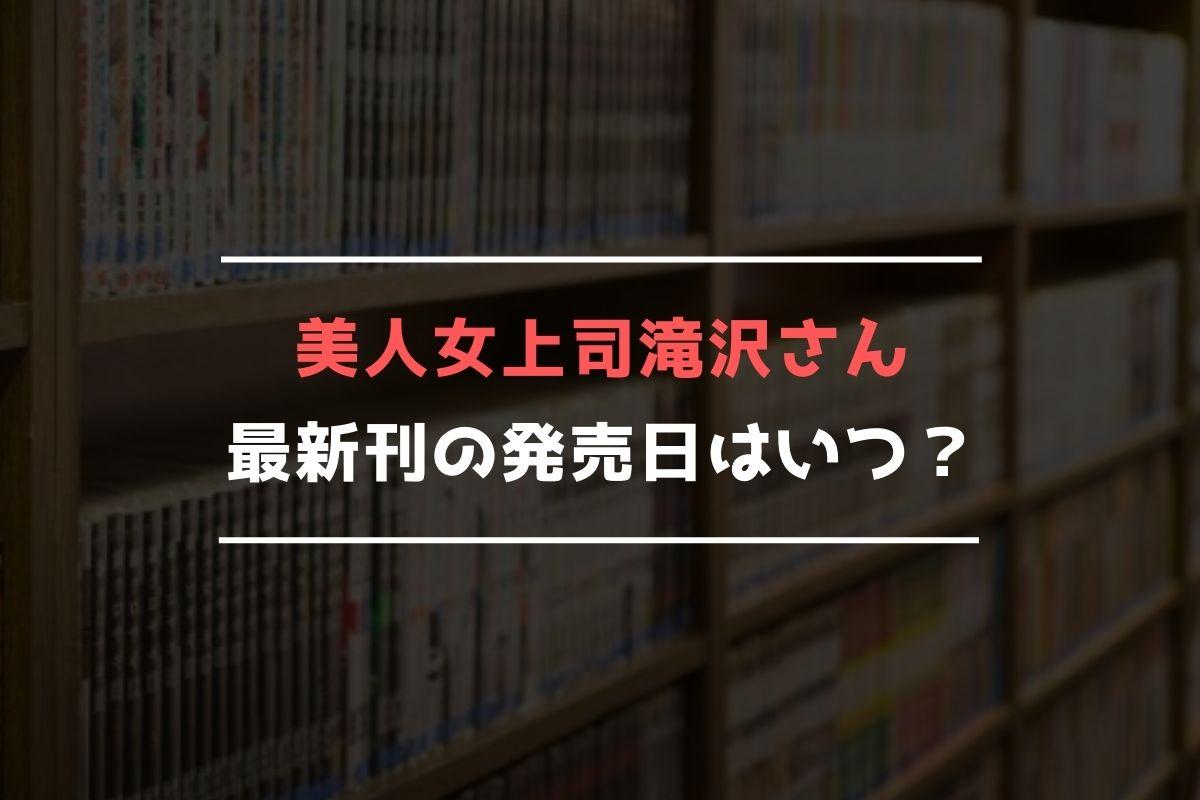 美人女上司滝沢さん 最新刊 発売日