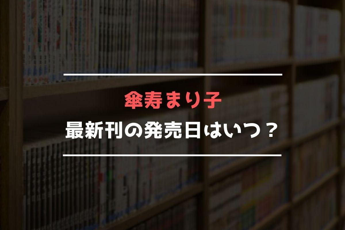 傘寿まり子 最新刊 発売日