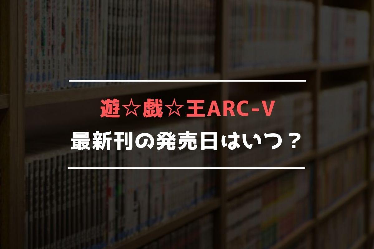 遊☆戯☆王ARC-V 最新刊 発売日
