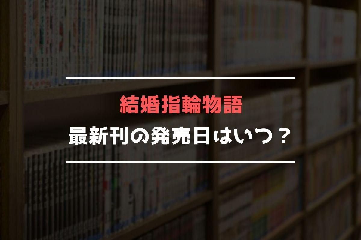 結婚指輪物語 最新刊 発売日