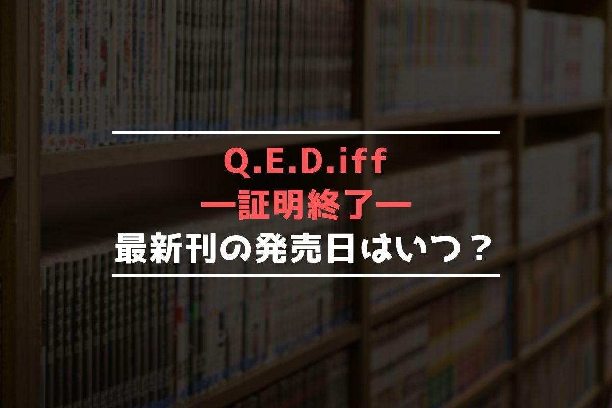 Q.E.D.iff ―証明終了― 最新刊 発売日