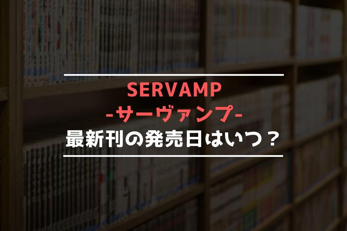 SERVAMP -サーヴァンプ- 最新刊 発売日