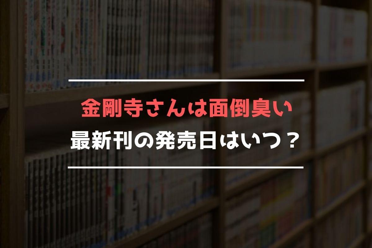 金剛寺さんは面倒臭い 最新刊 発売日