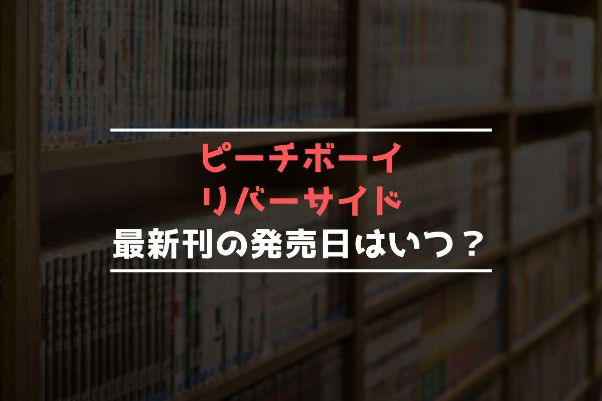 ピーチボーイリバーサイド 最新刊 発売日