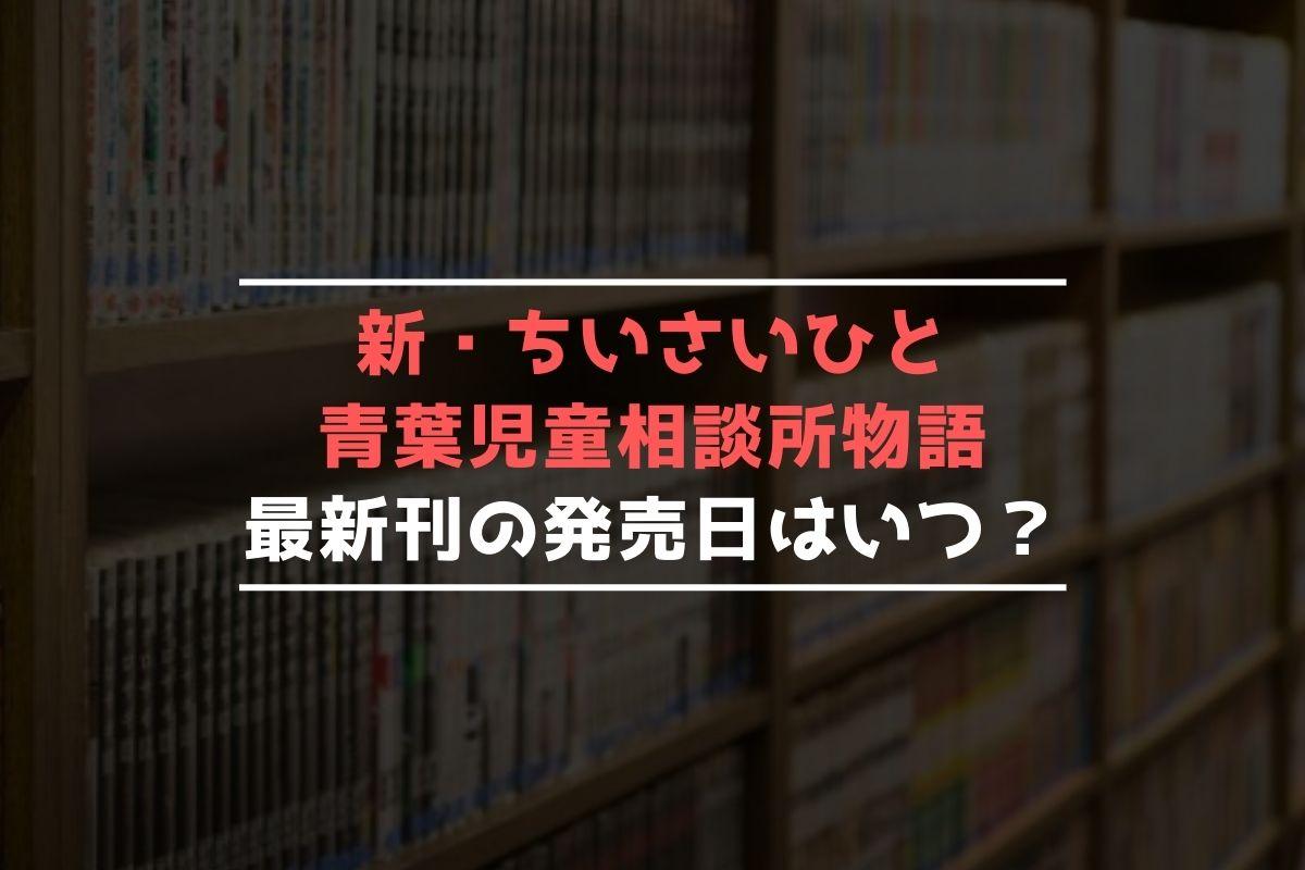 新・ちいさいひと 青葉児童相談所物語 最新刊 発売日