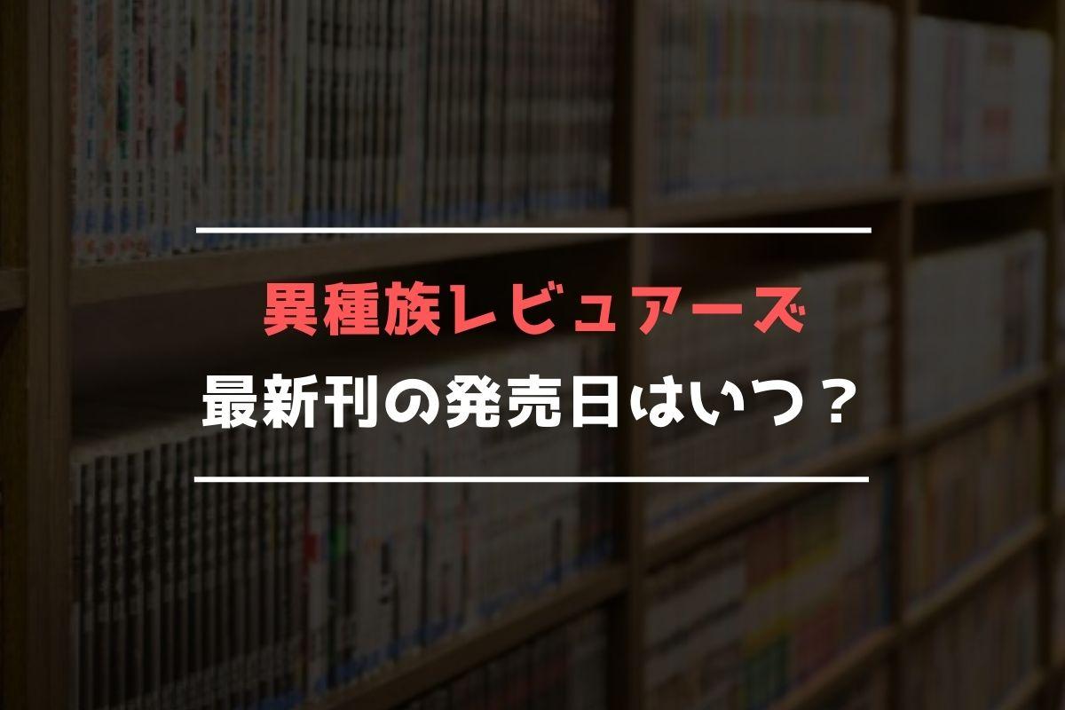 異種族レビュアーズ 最新刊 発売日