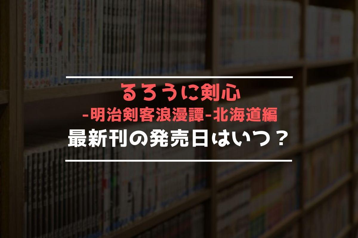 るろうに剣心-明治剣客浪漫譚- 北海道編 最新刊 発売日