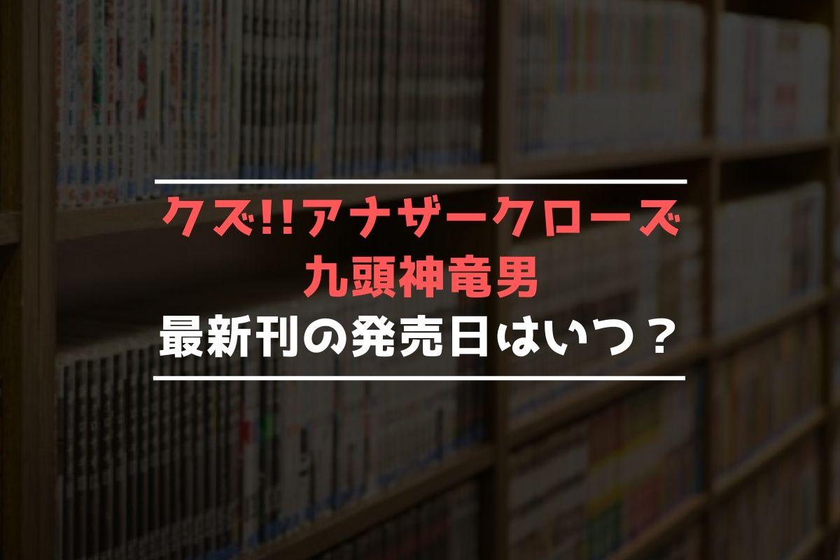 クズ!! アナザークローズ九頭神竜男 最新刊 発売日