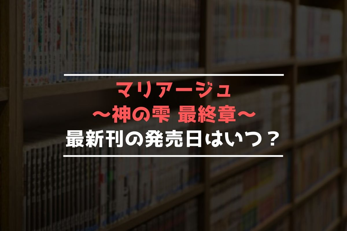 マリアージュ~神の雫 最終章~ 最新刊 発売日