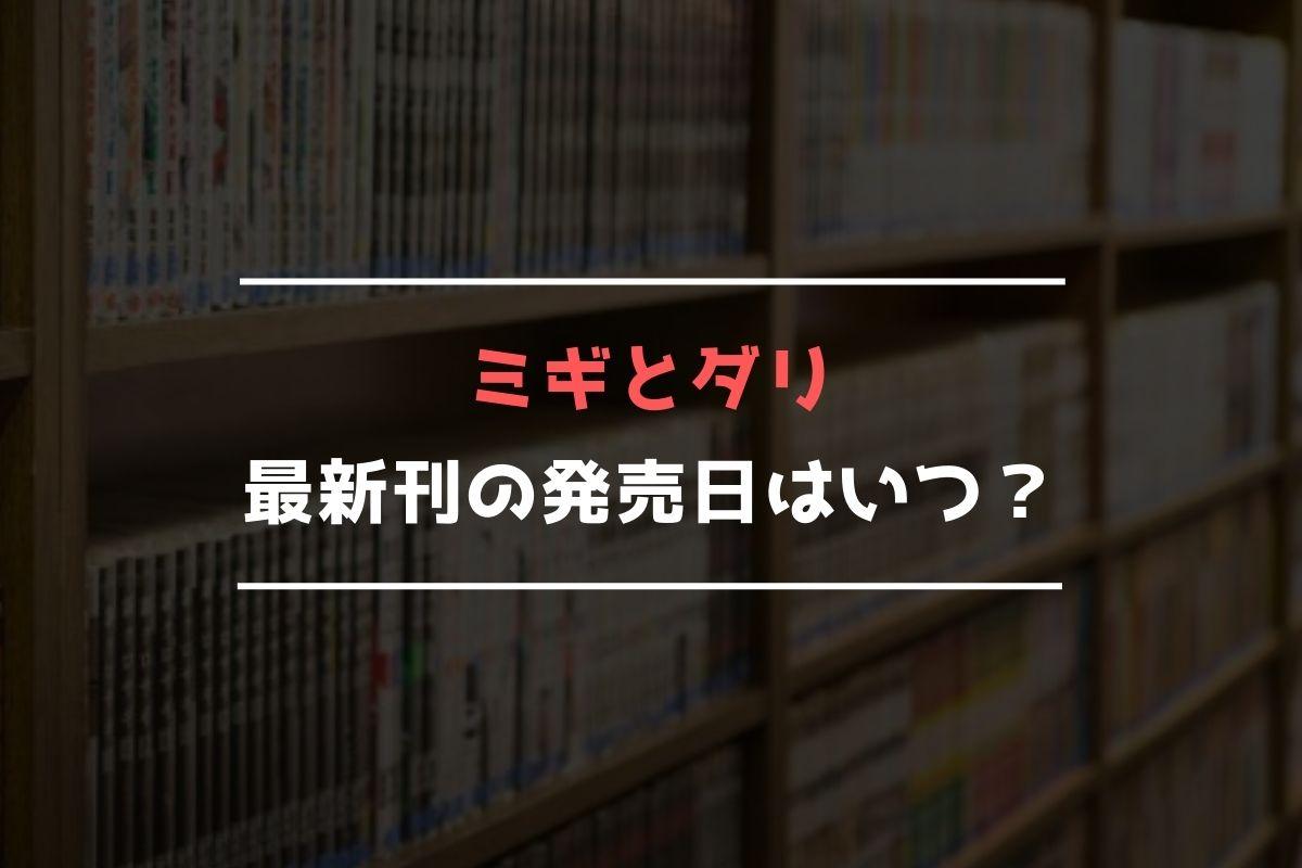 ミギとダリ 最新刊 発売日