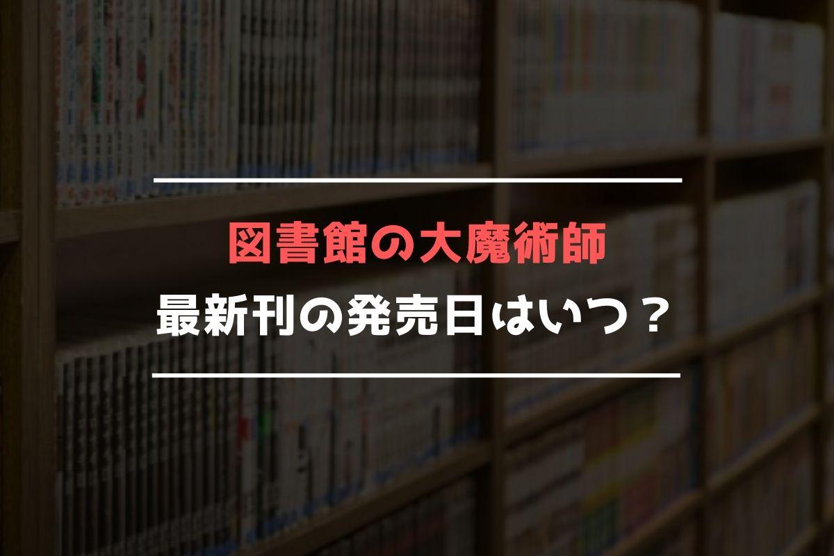 図書館の大魔術師 最新刊 発売日