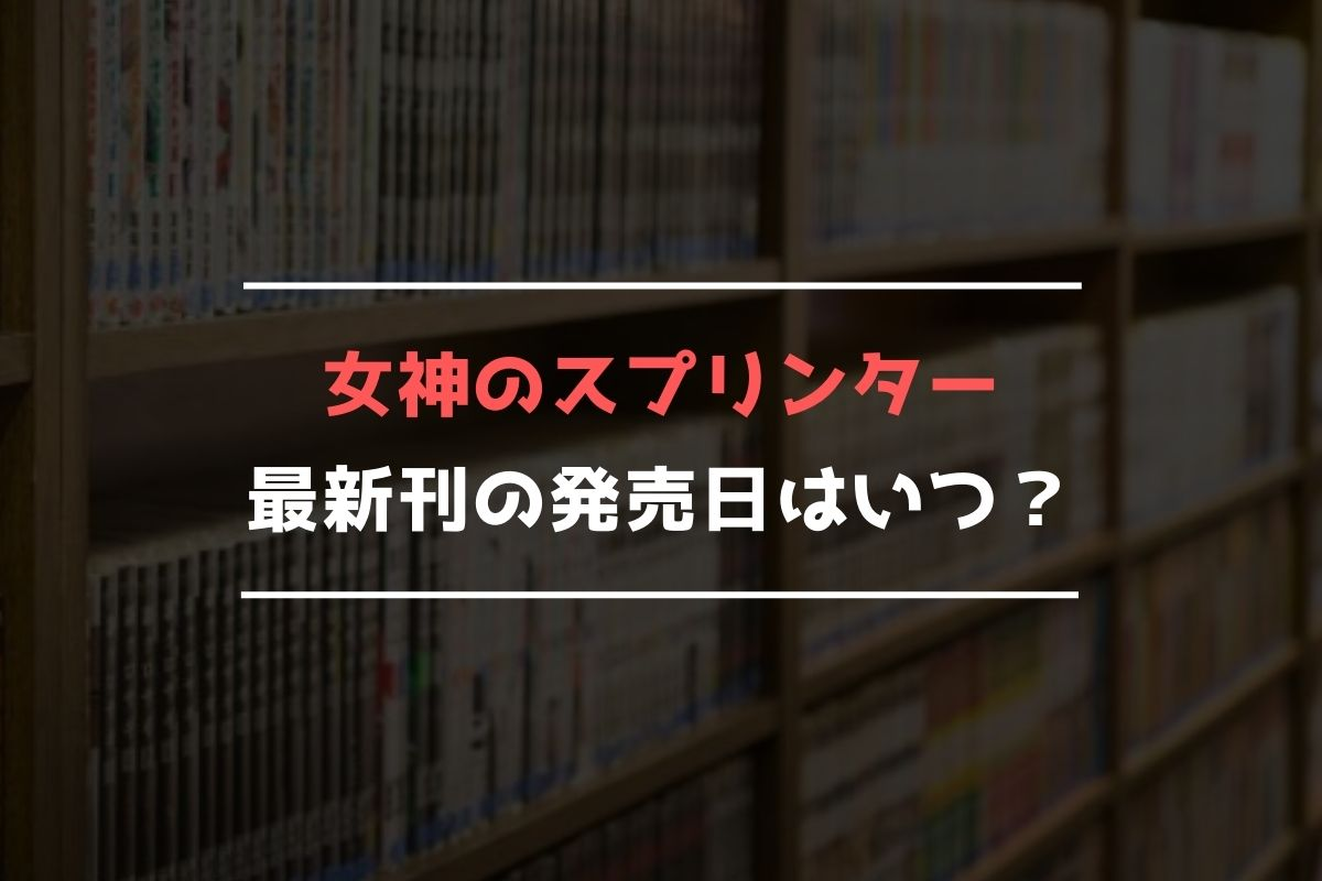 女神のスプリンター 最新刊 発売日
