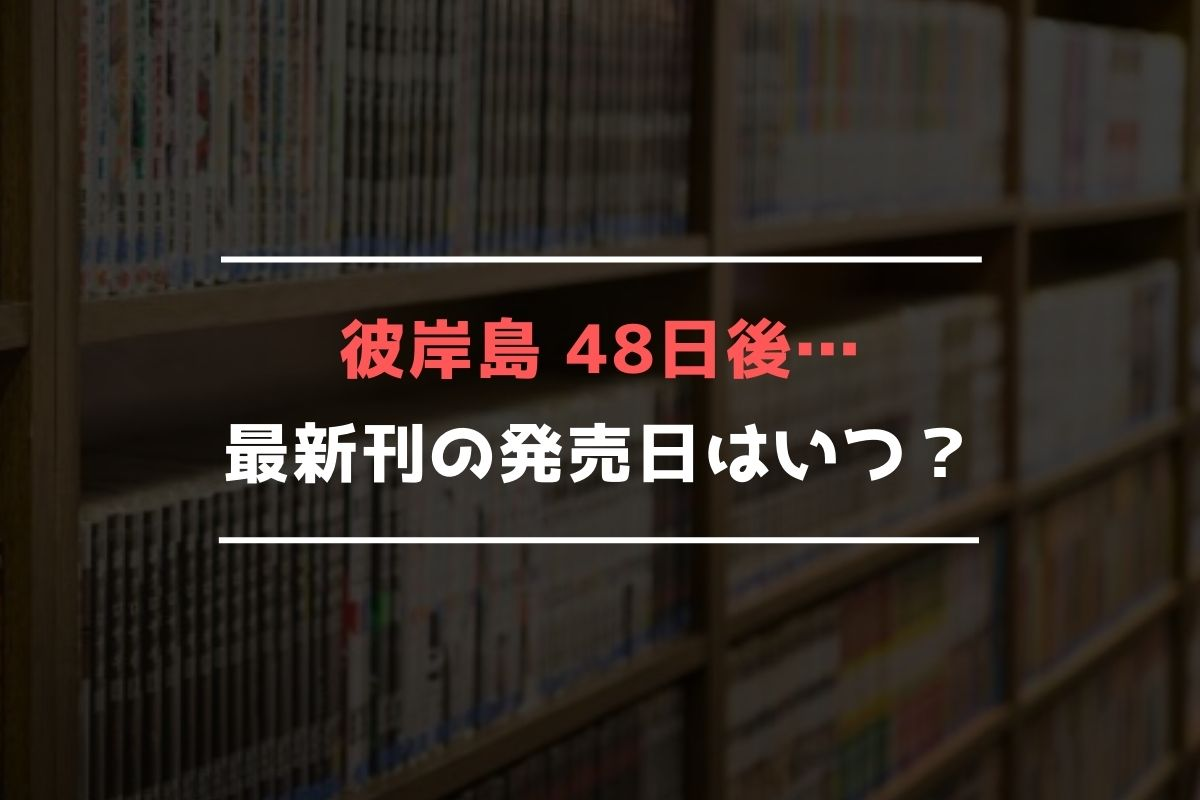 彼岸島 48日後… 最新刊 発売日