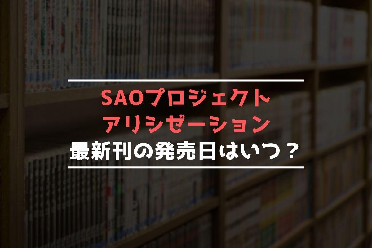 SAOプロジェクトアリシゼーション 最新刊 発売日
