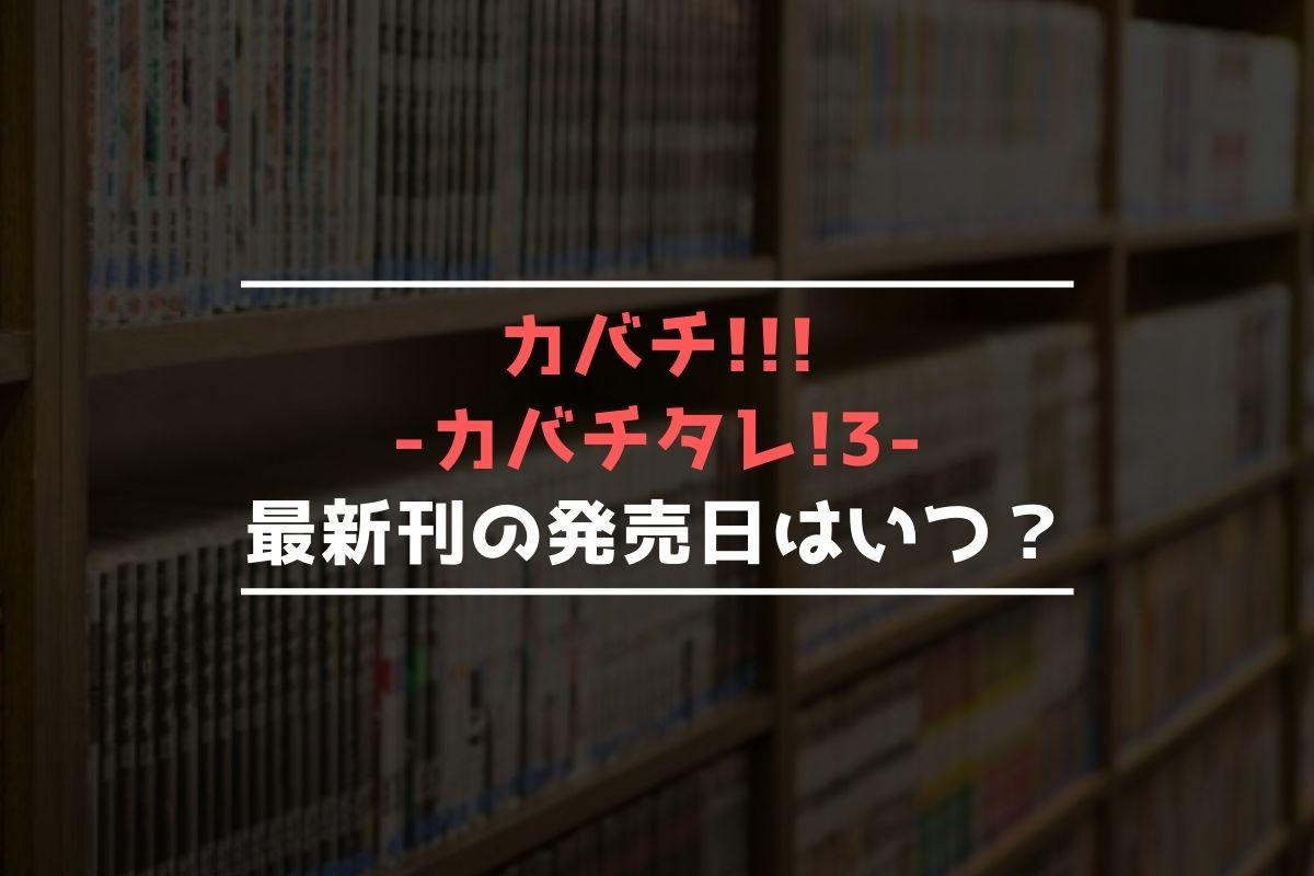カバチ!!!-カバチタレ!3- 最新刊 発売日