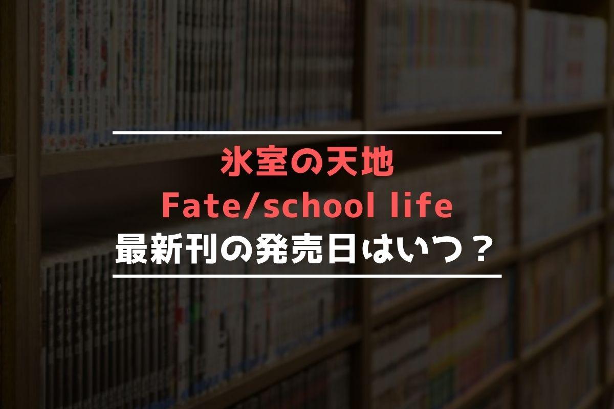 氷室の天地 Fateschool life 最新刊 発売日