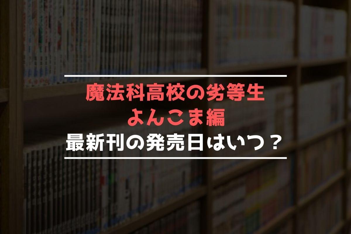 魔法科高校の劣等生 よんこま編 最新刊 発売日