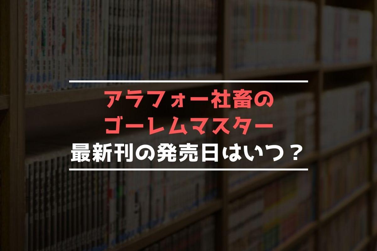 アラフォー社畜のゴーレムマスター 最新刊 発売日