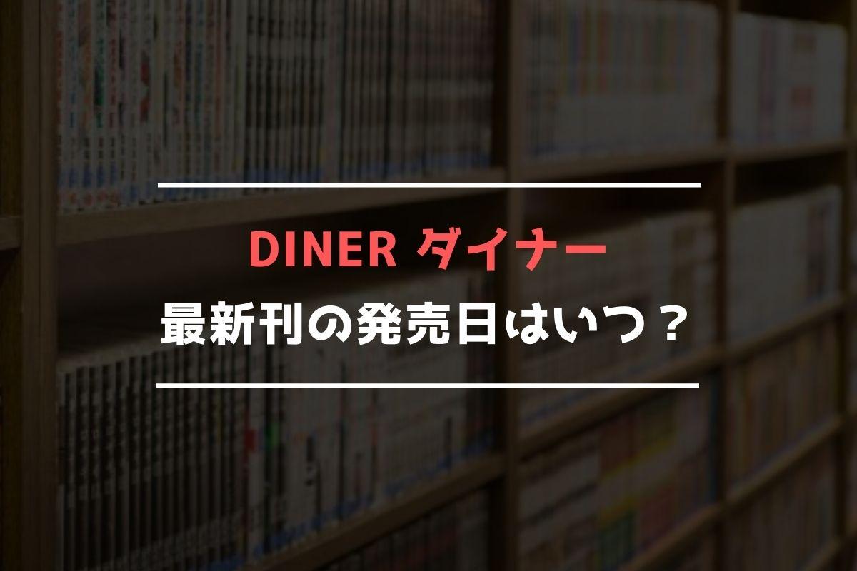 DINER ダイナー 最新刊 発売日