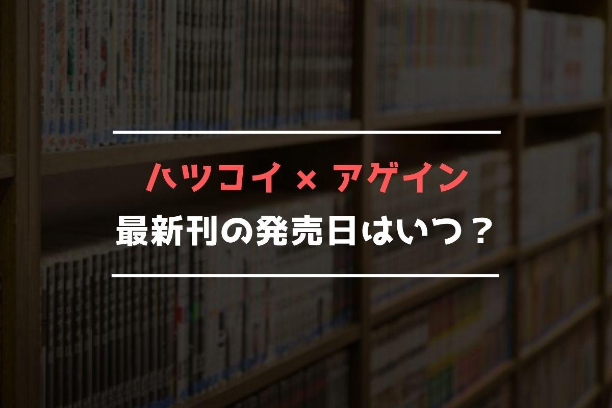 ハツコイ×アゲイン 最新刊 発売日