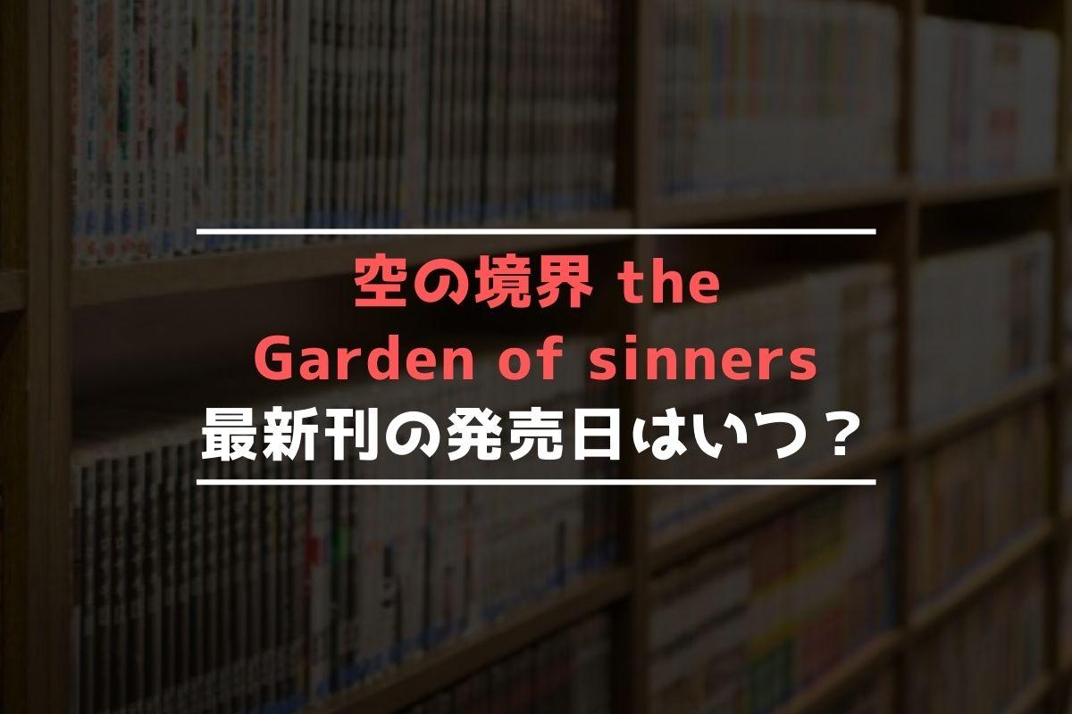 空の境界 the Garden of sinners 最新刊 発売日