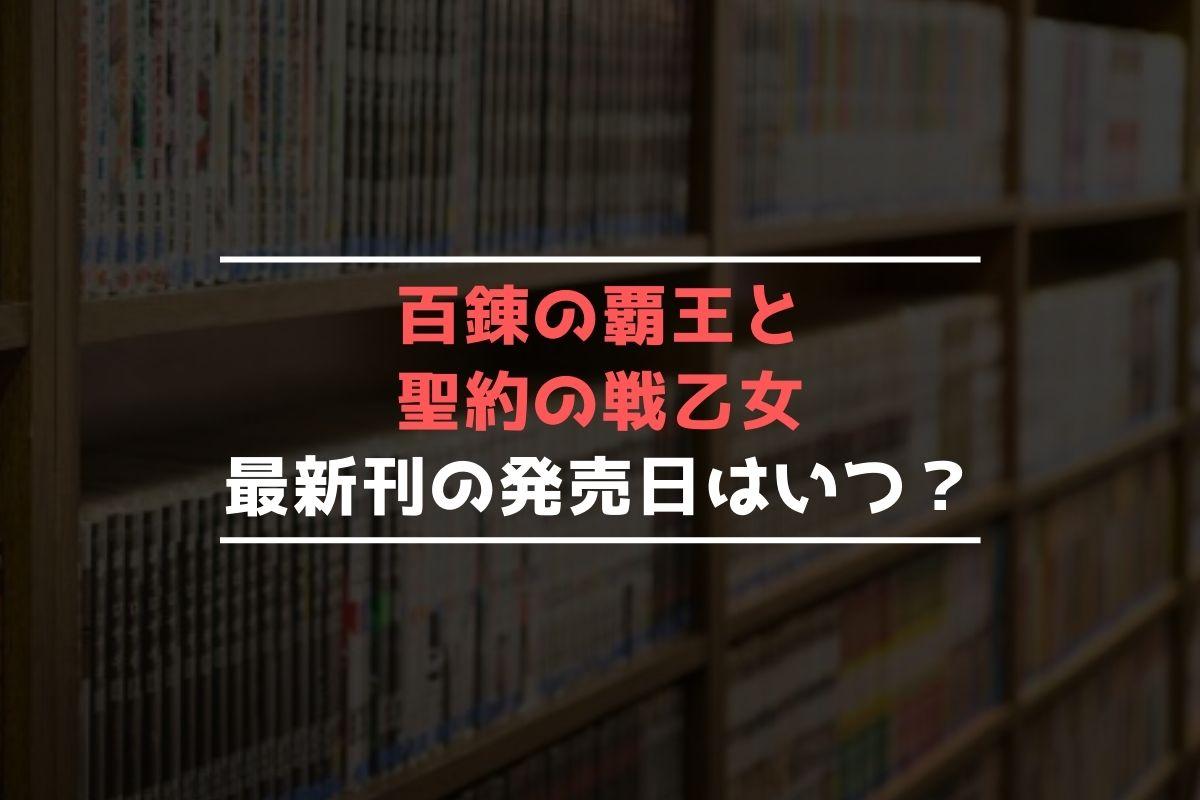 百錬の覇王と聖約の戦乙女 最新刊 発売日