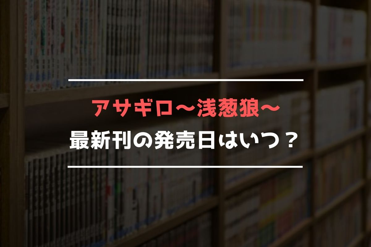 アサギロ~浅葱狼~ 最新刊 発売日
