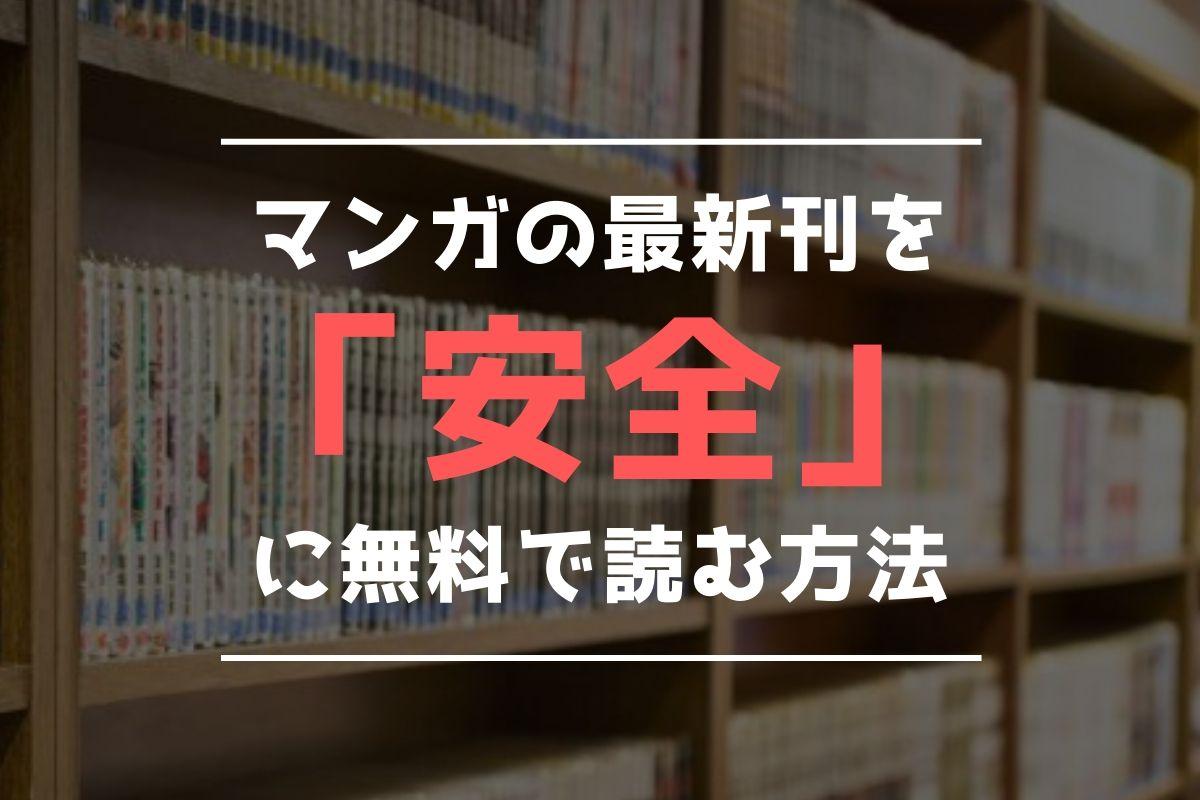 マンガの最新刊を「安全」に無料で読む方法