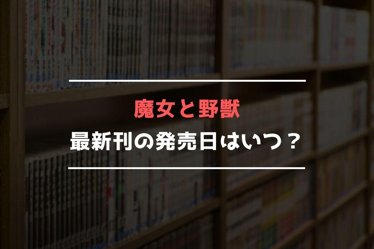 魔女と野獣 最新刊 発売日