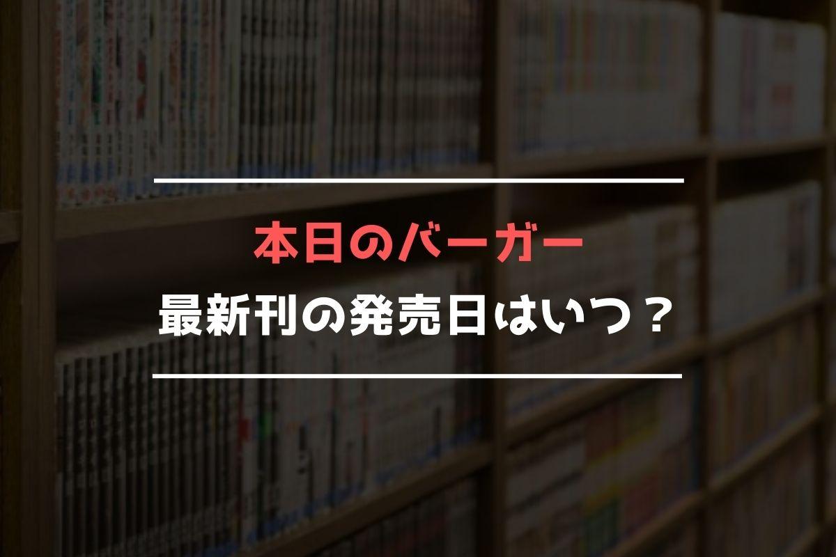本日のバーガー 最新刊 発売日