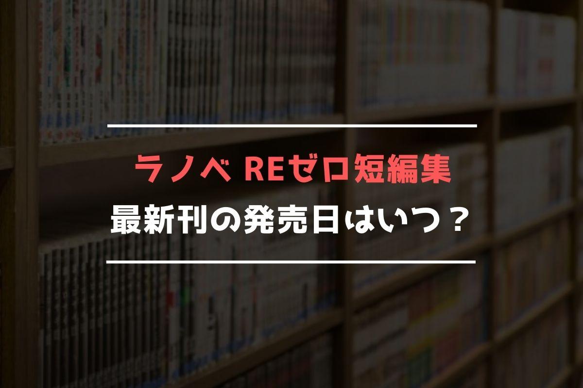 ラノベ Reゼロ短編集 最新刊 発売日