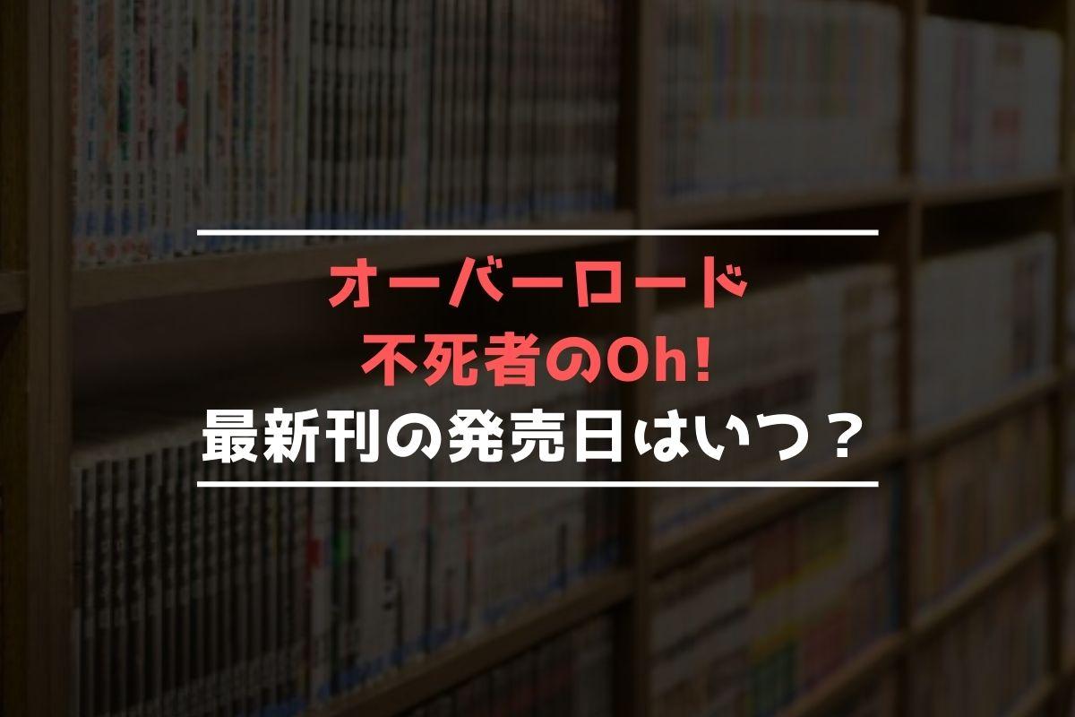 オーバーロード 不死者のOh! 最新刊 発売日